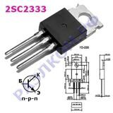 транзистор 2SC2333 TO220 NPN Uce=400V Ic=2A Pc=15W