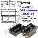 Панелька SCS-14 (2.54mm) DS1009-14AT1NX-0A2